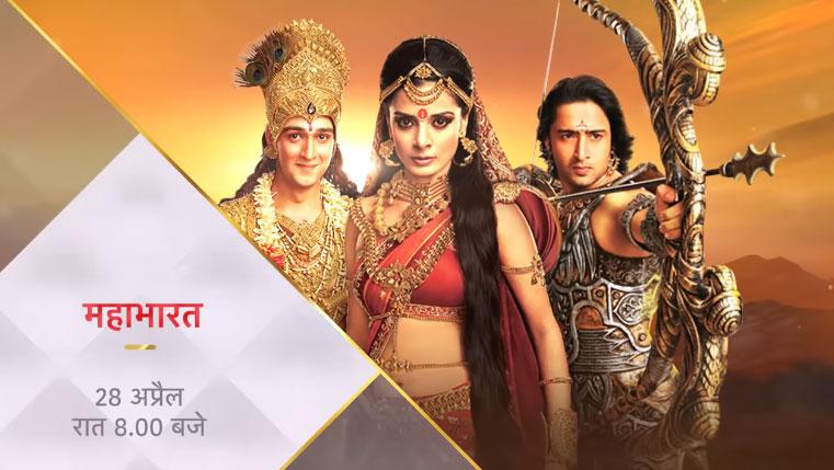 Mahabharat Cast Star Plus Crew Actors Roles Salary More Serial Cast
